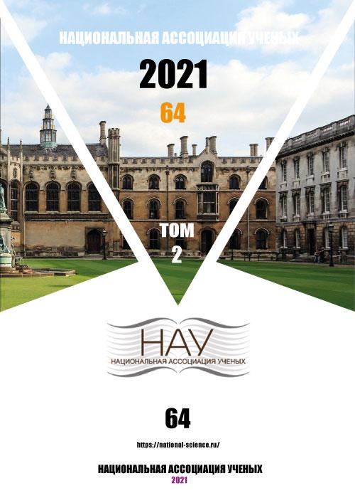 View Vol. 2 No. 37(64) (2021)