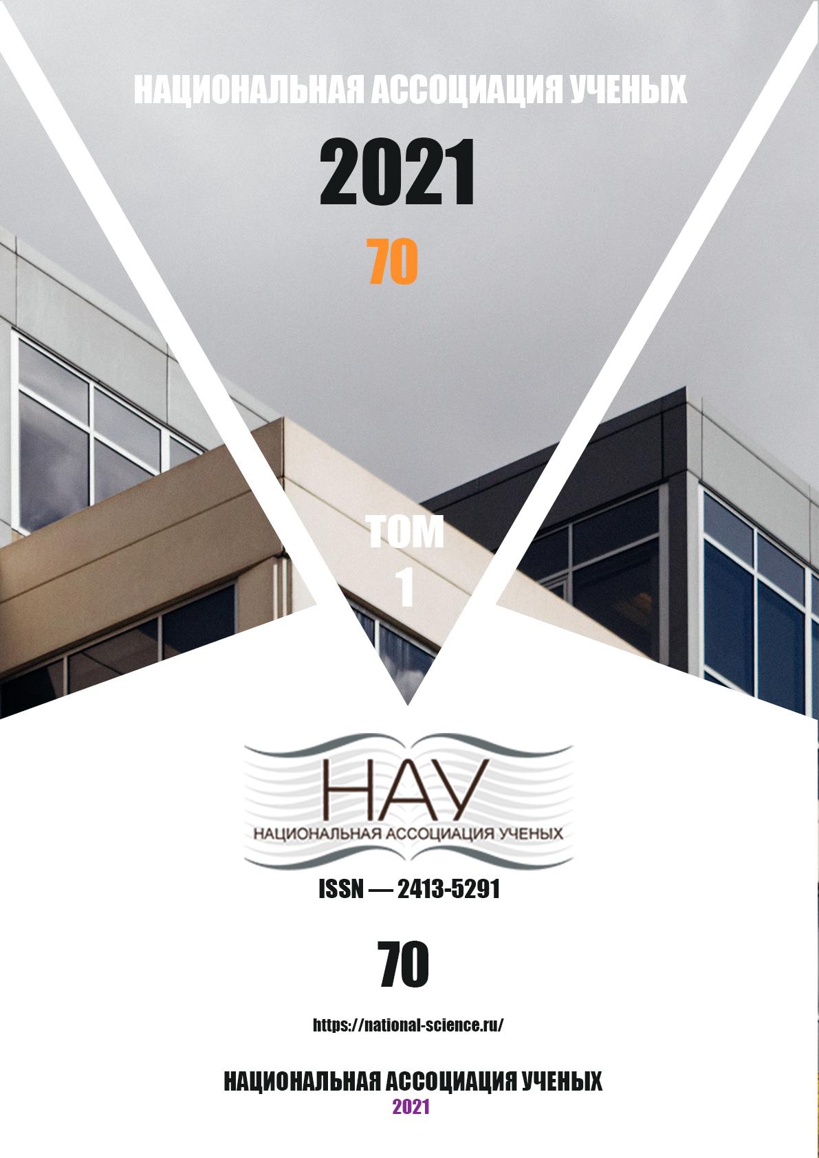 View Vol. 1 No. 70 (2021)